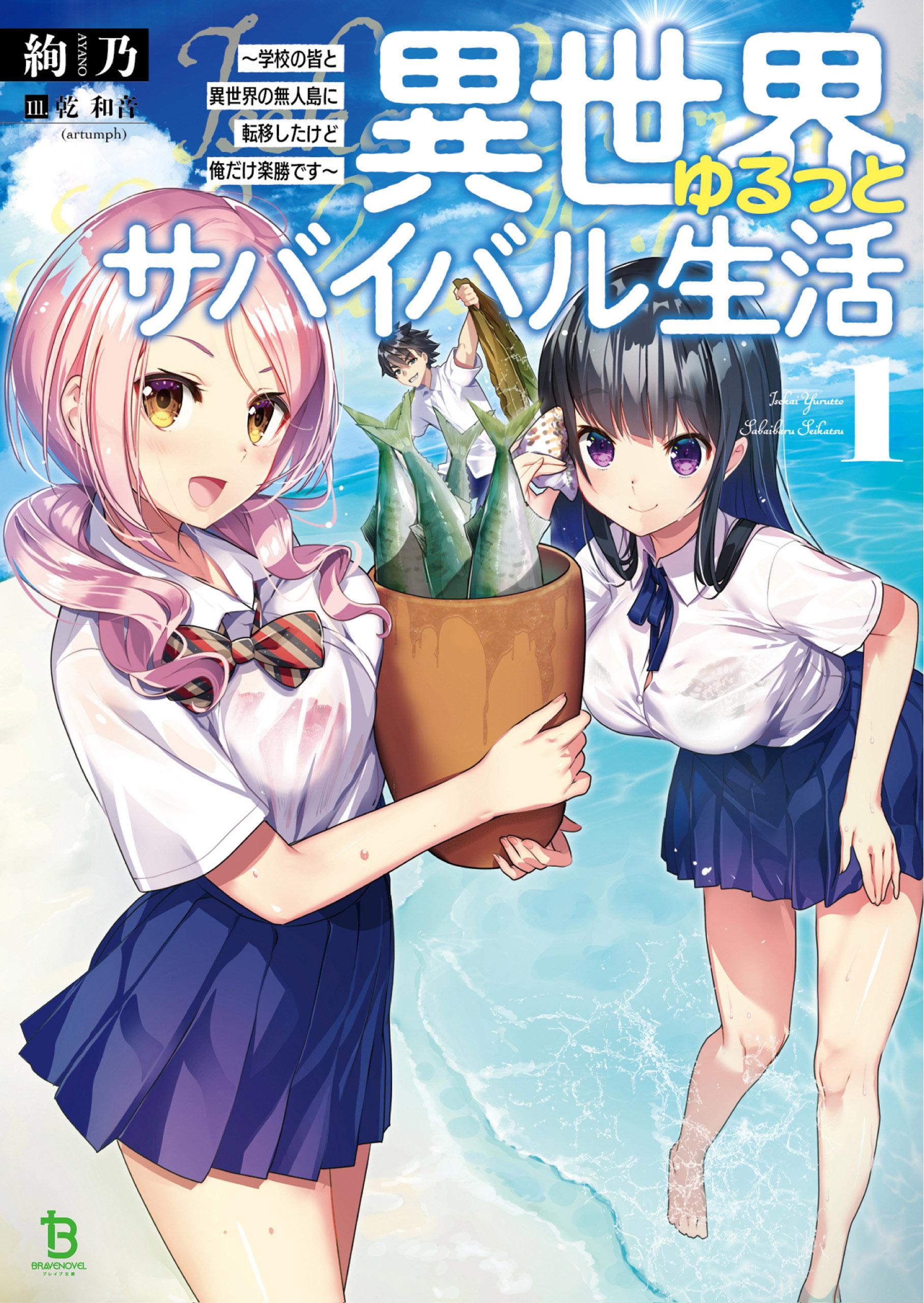 Isekai Yurutto Survival Seikatsu: Gakkou no Minna to Isekai no Mujintou ni Tenishitakedo Ore Dake Rakushou desu Online