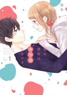 Boku no Kanojo wa Futon-kei Joshi desu. Online