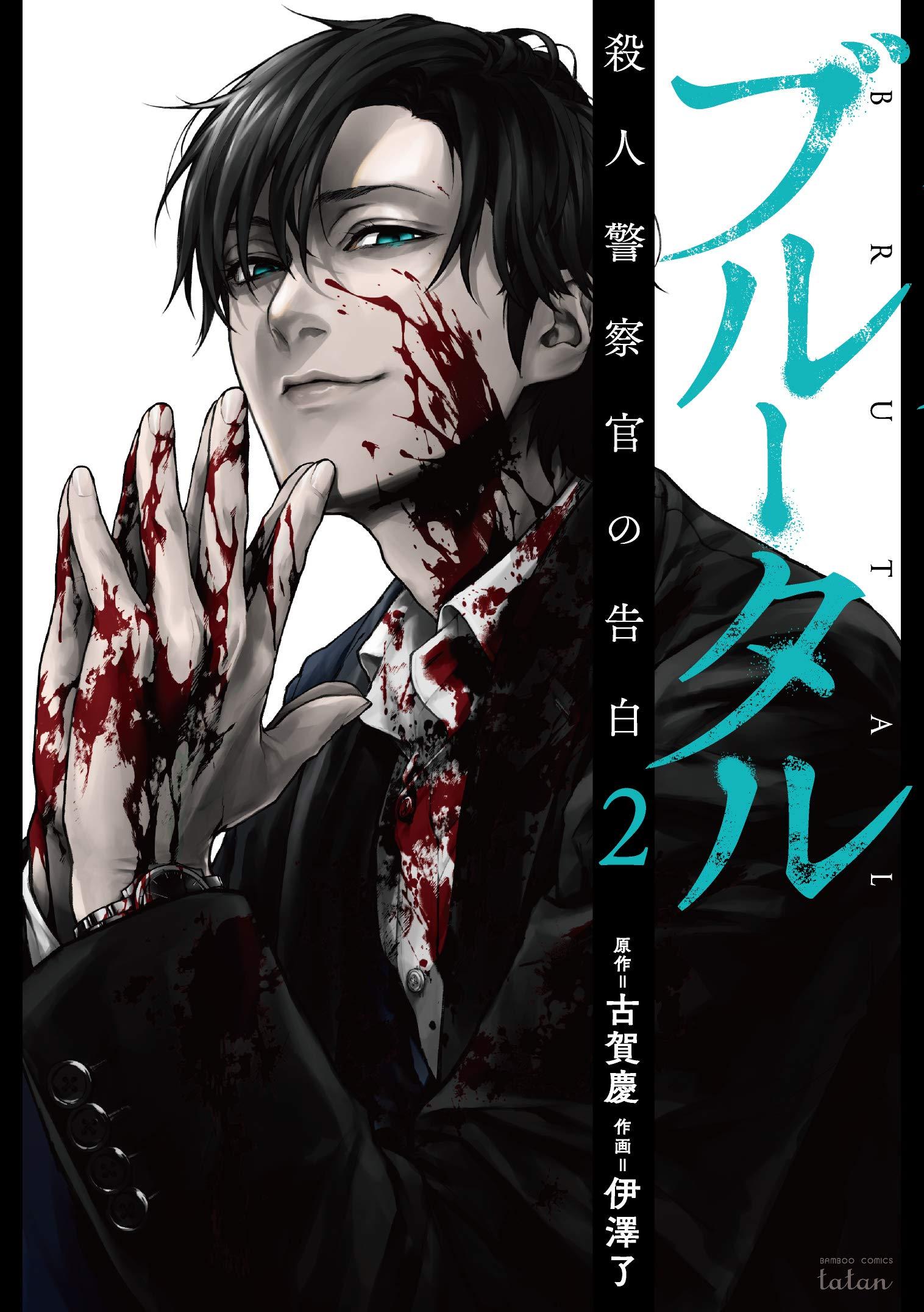 Brutal: Satsujin Kansatsukan no Kokuhaku Online
