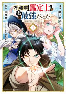 """Fuguushoku """"Kanteishi"""" ga Jitsu wa Saikyou Datta: Naraku de Kitaeta Saikyou no """"Shingan"""" de Musou suru Online"""