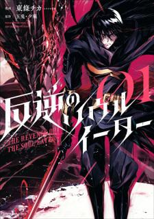 Hangyaku no Soul Eater Online