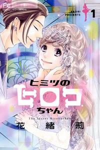 Himitsu no Hiroko-chan Online