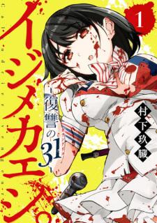 Ijimekaeshi.: Fukushuu no Calendrier Online