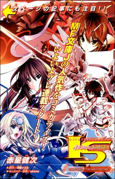 IS: Infinite Stratos Online