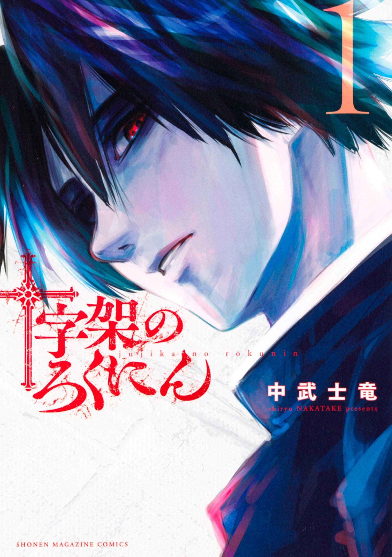 Juujika no Rokunin Online