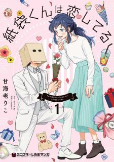 Kamibukuro-kun wa Koishiteru Online
