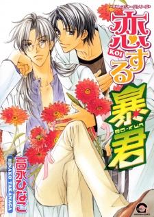Koisuru Boukun (The Tyrant Falls In Love) Online