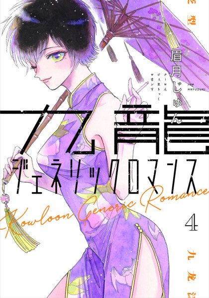 Kowloon Generic Romance Online