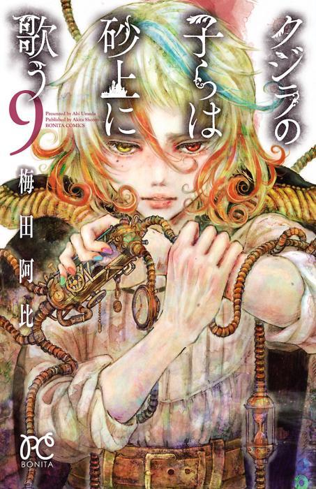 Kujira no Kora wa Sajou ni Utau Online