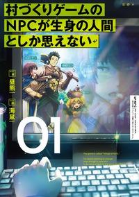 Murazukuri Game no NPC ga Namami no Ningen to Shika Omoenai Online