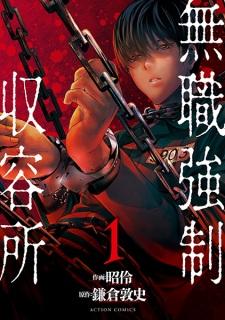 Mushoku Kyousei Shuuyoujo Online