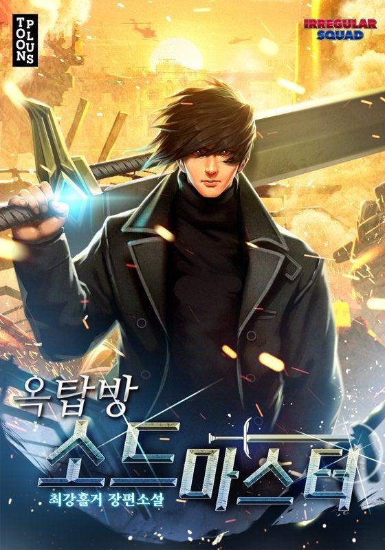 Rooftop Sword Master Online
