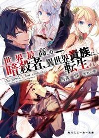 Sekai Saikyou no Assassin, isekai kizoku ni tensei suru Online