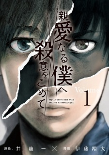 Shinai naru Boku e Satsui wo Komete Online