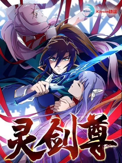 Spirit Sword Sovereign Online