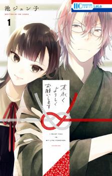 Suenagaku Yoroshiku Onegaishimasu Online