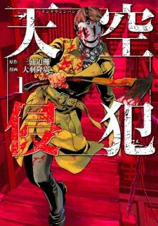 Tenkuu Shinpan Online