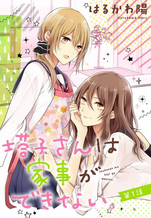Touko-san wa Kaji ga Dekinai Online