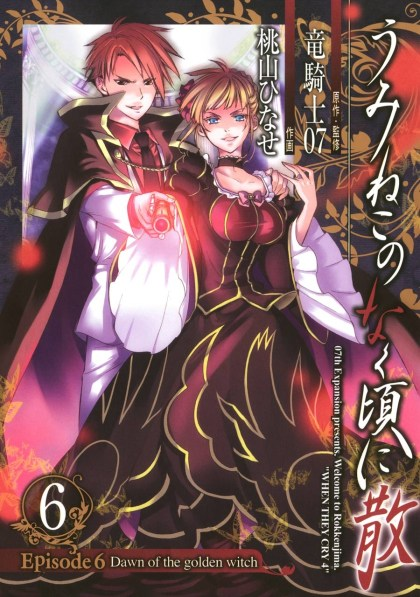 Umineko no Naku Koro ni Chiru – Episode 6: Dawn of the Golden Witch Online