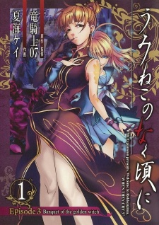 Umineko no Naku Koro ni – Episode 3: Banquet of the Golden Witch Online