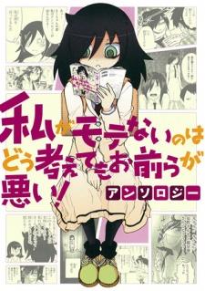 Watashi ga Motenai no wa Dou Kangaetemo Omaera ga Warui! Anthology Online