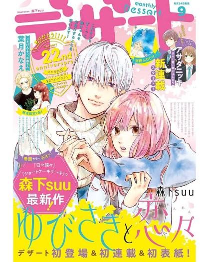 Yubisaki to Renren Online